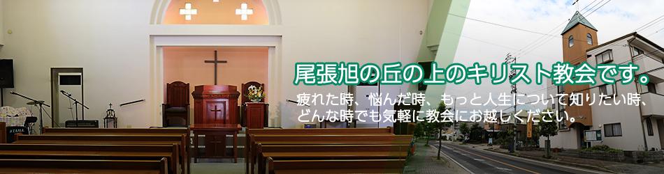 愛知泉キリスト教会